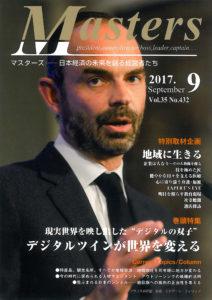 月刊 MASTERS (マスターズ)2017-9月号に掲載されました。
